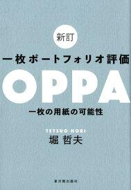 一枚ポートフォリオ評価OPPA新訂 一枚の用紙の可能性 [ 堀哲夫 ]