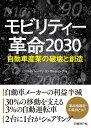 モビリティー革命2030 自動車産業の破壊と創造 [ デロイト トーマツ コンサルティング ]