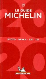 ミシュランガイド京都・大阪(2020)