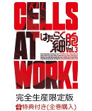 【全巻購入特典対象】はたらく細胞 3(完全生産限定版)