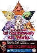 白猫プロジェクトTCG 1st Anniversary Art Works