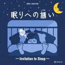 眠りへの誘い 〜Invitation to Sleep〜 [ (オルゴール) ]