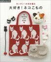 カンタン!かぎ針編み大好き!ネコこもの (Asahi original)
