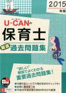 U-CANの保育士厳選過去問題集(2015年版)