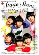 TVガイドSTAGE☆STARS(VOL.1)