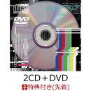 【先着特典】FLIP SOUND (2CD+DVD+スマプラ)(ポストカード)