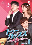 トゥー・カップス〜ただいま恋が憑依中!?〜 DVD-SET1