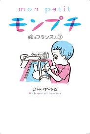 モンプチ 嫁はフランス人 3 (フィールコミックス) [ じゃんぽ〜る西 ]
