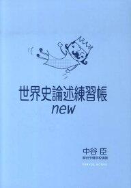 世界史論述練習帳new (Parade Books) [ 中谷臣 ]