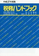 税務ハンドブック(平成27年度版)