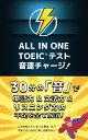 ALL IN ONE TOEICテスト 音速チャージ! [ 高山英士 ]