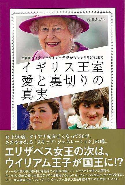 楽天ブックス イギリス王室愛と裏切りの真実 , エリザベス女王