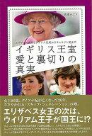 【バーゲン本】イギリス王室愛と裏切りの真実