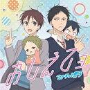 おしえてョ/ラジオ『ひょろっと男子』新テーマソング (アニメ盤)
