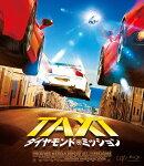 TAXi ダイヤモンド・ミッション【Blu-ray】