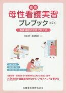 直前母性看護実習プレブック第2版