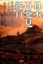 日本再発見紀行 平成の今を伝えるこころの旅路 [ ディレクトフォース観光立国研究会 ]