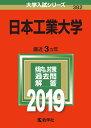 日本工業大学(2019) (大学入試シリーズ)