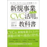 新規事業のためのCVC活用の教科書