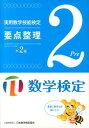実用数学技能検定要点整理準2級 数学検定 [ 日本数学検定協会 ]