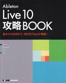 Ableton Live10攻略BOOK
