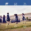 何度目の青空か? (CD+DVD Type-C)