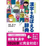 小学生のための漢字をおぼえる辞典第五版