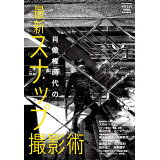 肖像権時代の最新スナップ撮影術 (ASAHI ORIGINAL アサヒカメラ特別編集)