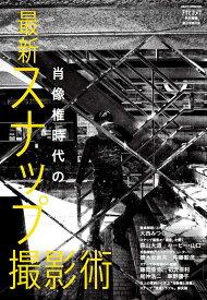 アサヒオリジナル 肖像権時代の最新スナップ撮影術 [ 朝日新聞出版 ]