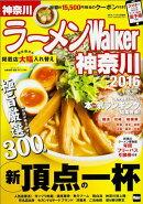 ラーメンWalker神奈川(2016)