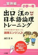 出口汪の日本語論理トレーニング 小学一年 習熟編