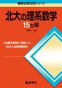 北大の理系数学15カ年第5版 (難関校過去問シリーズ)