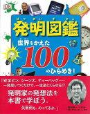 【バーゲン本】発明図鑑 世界をかえた100のひらめき!