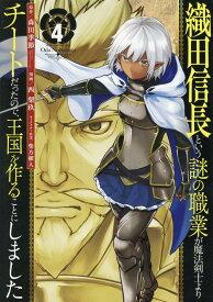 織田信長という謎の職業が魔法剣士よりチートだったので、王国を作ることにしました(4) (ガンガンコミックス UP!) [ 森田季節 ]