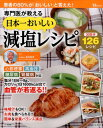 専門医が教える日本一おいしい減塩レシピ 患者の80%が「おいしい」と答えた! (TJMOOK) [ 島田和幸 ]