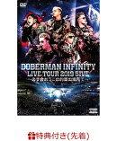 【先着特典】DOBERMAN INFINITY LIVE TOUR 2019 「5IVE ~必ず会おうこの約束の場所で~」(オリジナルステッカー)
