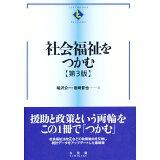 社会福祉をつかむ第3版 (Textbooks tsukamu)