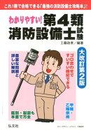 わかりやすい!第4類消防設備士試験大改訂第2版