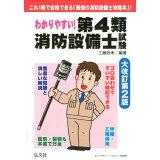 わかりやすい!第4類消防設備士試験大改訂第2版 (国家・資格シリーズ)