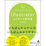 Illustratorはじめての教科書