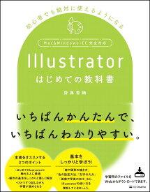 Illustratorはじめての教科書 [ 齋藤 香織 ]