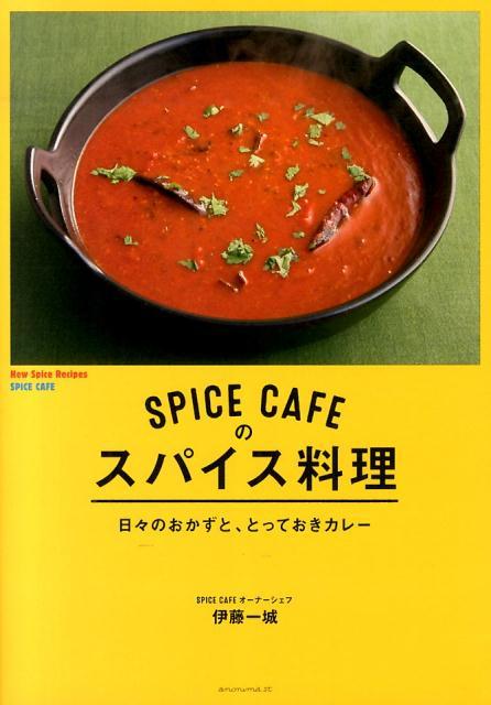 SPICE CAFEのスパイス料理 日々のおかずと、とっておきカレー [ 伊藤一城 ]