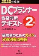 DCプランナー2級合格対策テキスト(2020年度版)