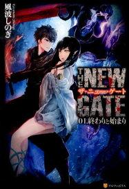 THE NEW GATE(01.) 終わりと始まり [ 風波しのぎ ]