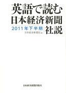 英語で読む日本経済新聞社説(2011年下半期)