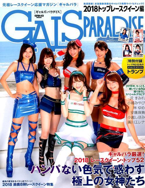 GALS PARADISE 2018トップレースクイーン編 (SAN-EI MOOK)