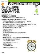 Visual D. 2020年4月号 Vol.19 No.4