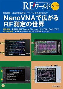RFワールド No.52 NanoVNAで広がるRF測定の世界 動作解説、基本性能の評価、アンテナ等の測定例など [ トランジスタ技術編集部 ]