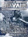 SPYAIR TOUR 2018 -KINGDOM- Live at NIPPON BUDOKAN(完全生産限定盤) [ SPYAIR ]