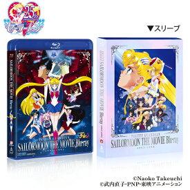 美少女戦士セーラームーン THE MOVIE 1993-1995(初回生産限定)【Blu-ray】 [ 三石琴乃 ]